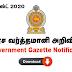 Government Gazette (21st August 2020)