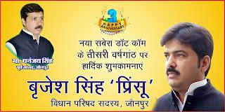 विधान परिषद सदस्य जौनपुर बृजेश सिंह प्रिंसू की तरफ से नया सबेरा परिवार को तीसरे वर्षगांठ की हार्दिक बधाई | #3rdAnniversaryOfNayaSabera
