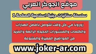 سلسلة ستاتيات دينية اسلامية 2021 الصفحة 1 - الجوكر العربي