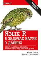 книга Хэдли Уикема и Гарретт Гроулмунда «Язык R в задачах науки о данных: импорт, подготовка, обработка, визуализация и моделирование данных»