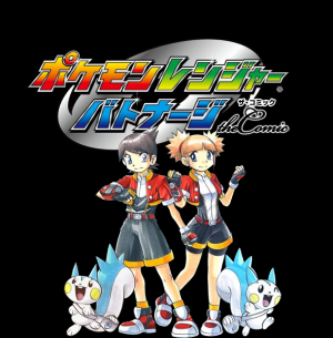 Darkrai Mission Story: Pokémon Ranger Vatonage - the Comic Manga