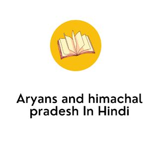 Aryans and himachal pradesh In Hindi