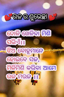 Pahil rajo in 14-6-2020 sunday