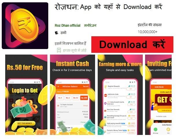 RozDhan app ko download kaise karen