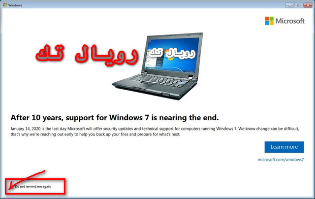 شركة مايكروسوفت تعلن اقتراب ايقاف دعم ويندوز7