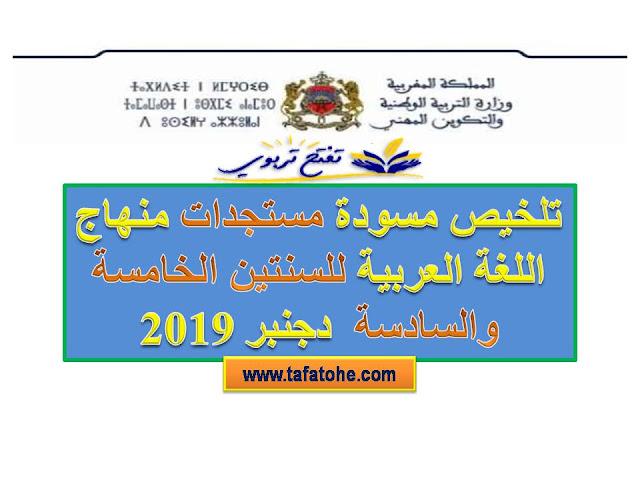 تلخيص مسودة مستجدات منهاج اللغة العربية للسنتين الخامسة والسادسة دجنبر 2019