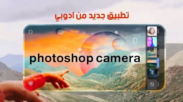 تحميل تطبيق Photoshop Camera الجديد 2020 للاندرويد والايفون