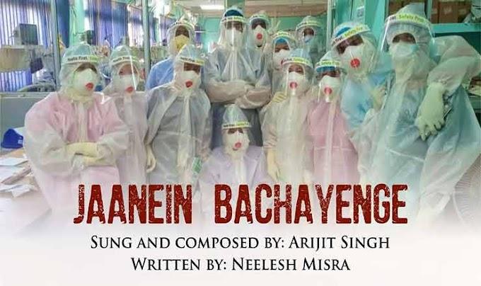 जानें बचायेंगे Jaanein Bachayenge Lyrics in Hindi – Arijit Singh