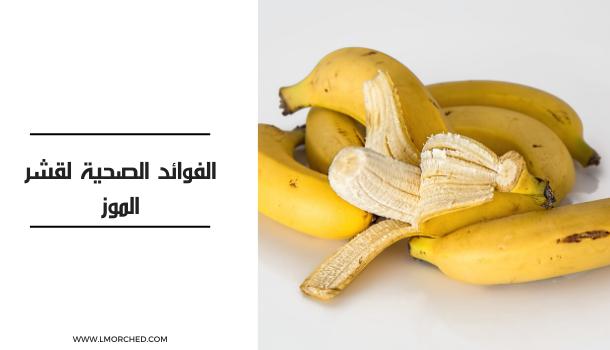 الأطباء ينصحون بتناول قشر الموز: فوائد غذائية غير متوقعة