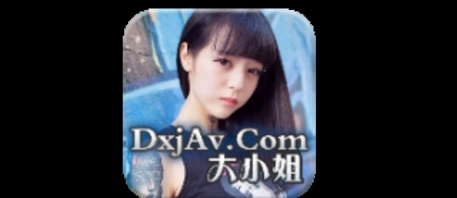 Free Download DXJ Live no Banned Apk