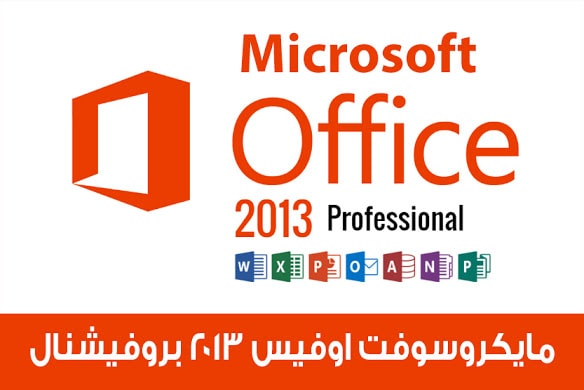 برنامج مايكروسوفت اوفيس Microsoft Office 2013 Professional للكمبيوتر