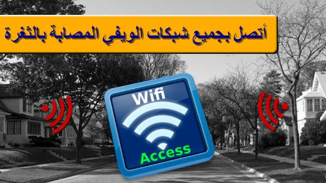 تطبيق WIFI ACCESS للاتصال بجميع الشبكات بدون معرفة الباسوورد عبر ثغرة WPS | روت
