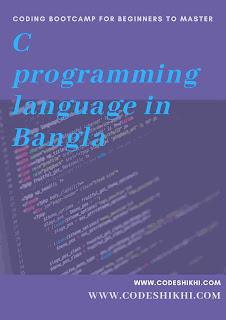 C programming Language in Bangla