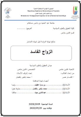 مذكرة ماستر: الزواج الفاسد PDF