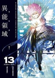 Area D - Inou Ryouiki Manga