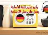 راديو تعليم اللغة الالمانية يعمل على مدار 24 ساعة
