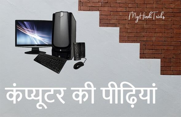 Computer-Generations-in-Hindi