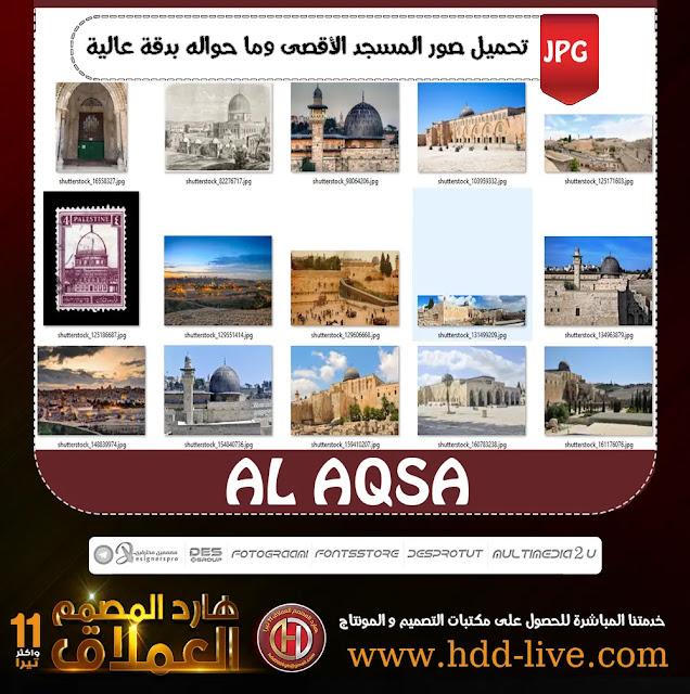 تحميل 19 صورة عالية الدقة للمسجد الأقصى وما حواله