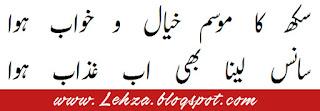 Sukh Ka Mosam Khayal o Khawab Hua Saans Lena Bhi Ab Azaab Hua