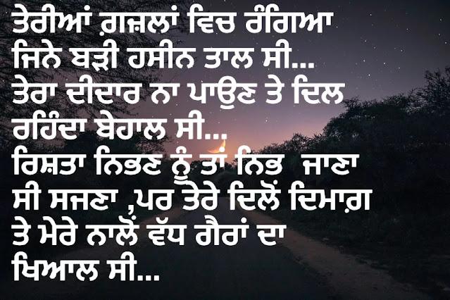 sad shayari in punjabi for whatsapp,facebook