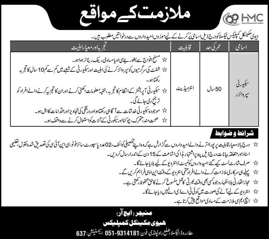 Heavy Mechanical Complex (HMC) Jobs 2021 in Pakistan