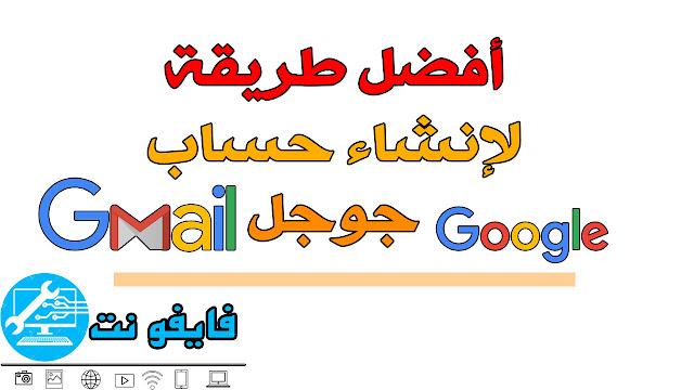 كيفيه إنشاء حساب جوجل أو إيميل جيميل بطريقه سهله ومبسطه