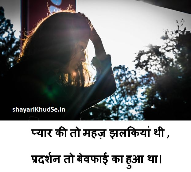 two line shayari with pictures, two line shayari with images