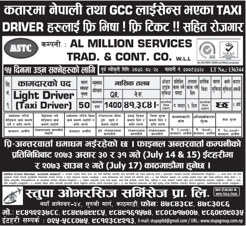 Free Visa, Free Ticket, Jobs For Nepali In AL MILLION SERVICES TRAD. & CONT. CO. WLL. Salary -Rs.41,000/