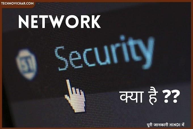 Network Security क्या है और उसके प्रकार ??  Network Security in Hindi