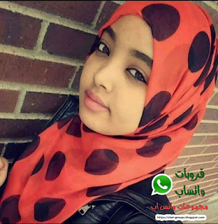صور ارقام بنات الخرطوم واتس اب 2020