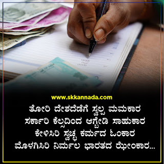 Kannada Kavanagalu about corruption
