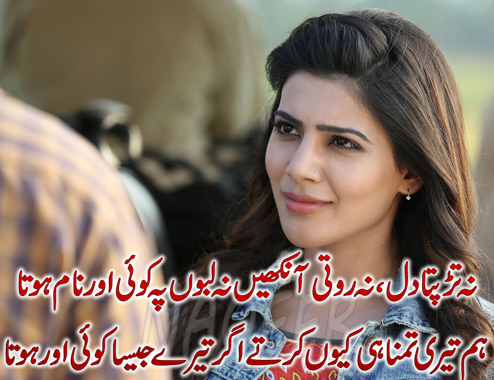 Ultimate Hd Couple Pics With Urdu Quotes American Go Association