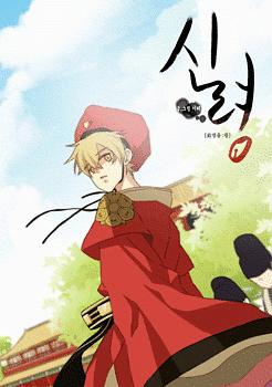 Godly Bells Manga