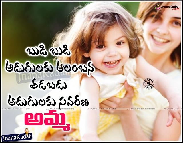I Love You Amma Telugu Mother Quotes Garden with HD Wallpapers,Amma Kavithalu In Telugu With Cute Baby, Very Sweet Lovely Telugu Mother Love Quotes Kavithalu, Kavithalu On Mother,inspirational quotes,Beautiful Mother Quotations in Telugu With Images, Amma Kavithalu Telugu lo, Mother Quotes with Images,Amma Kavithalu In Telugu With Cute Baby, Very Sweet Lovely Telugu Mother Love Quotes Kavithalu.