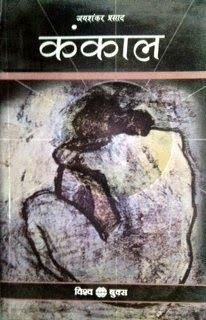 kankal novel by jayshankar prasad hindi