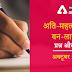 करेंट अफेयर्स अक्टूबर 2020 के वन-लाइनर्स प्रश्न और उत्तर (भाग-1): Download PDF in Hindi
