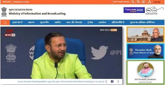 ऑनलाइन न्यूज पोर्टल और ओटीटी प्लेटफॉर्म सूचना और प्रसारण मंत्रालय MIB के अंतर्गत