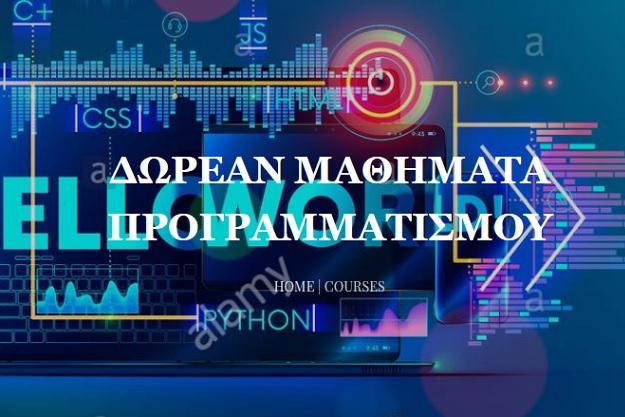 μαθήματα ελληνικά java, javascript, go, python