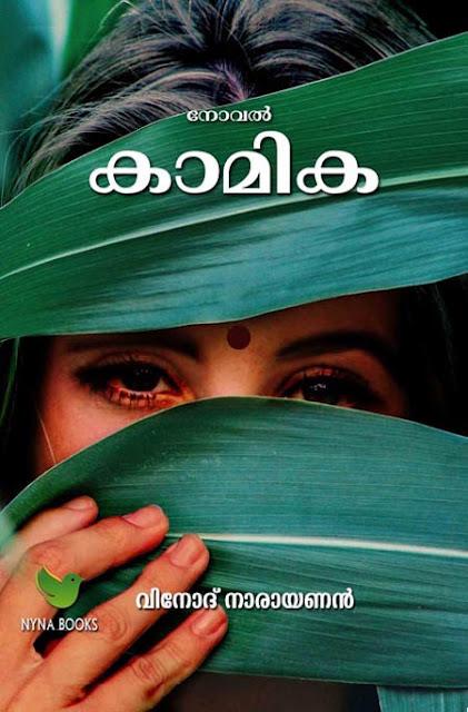 കാമിക  Novel (Paper Back)  By Vinod Narayanan