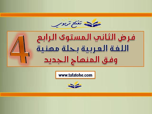 فرض الثاني المستوى الرابع اللغة العربية بحلة مهنية وفق المنهاج الجديد