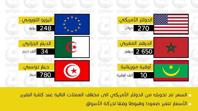 سعر الهاتف بجميع العملات العربية Oppo A92