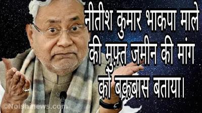 नीतीश कुमार भाकपा माले की मुफ़्त जमीन की मांग को बकबास बताया