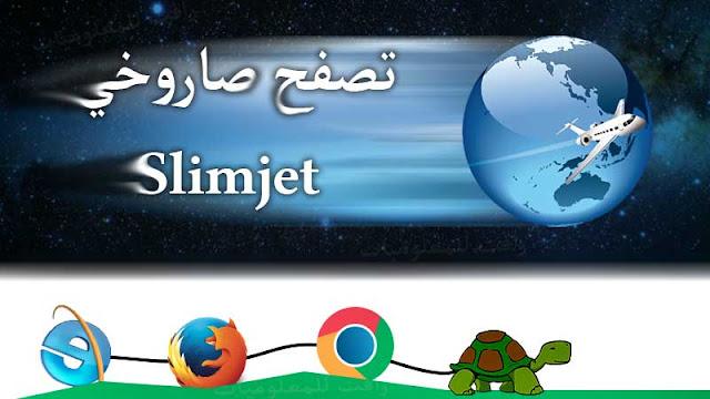 تحميل متصفح النت السريع Slimjet سليم جيت باخر اصدار . تصفح الانترنت بشكل سريع متصفح الانترنت السريع . تصفح الانترنت بشكل صاروخي مع متصفح الانترنت السريع سليم جيت . افضل بديل لمتصفحات الانترنت المشهورة .