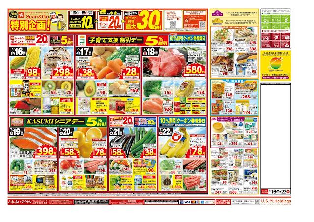7月16日号 フードスクエア/越谷レイクタウン店