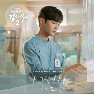 Download Lagu Mp3 Heize – That's All [Romantic Doctor Kim 2 Part.4]