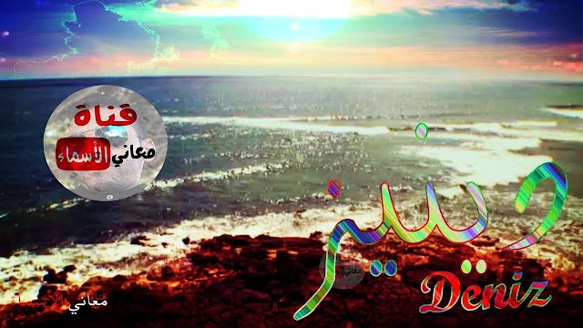 معنى اسم دينيز وصفات حاملة و حامل هذا الاسم Deniz