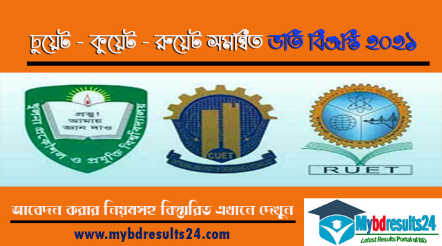 CUET-KUET- RUET Integrated Admission Circular 2021 Published