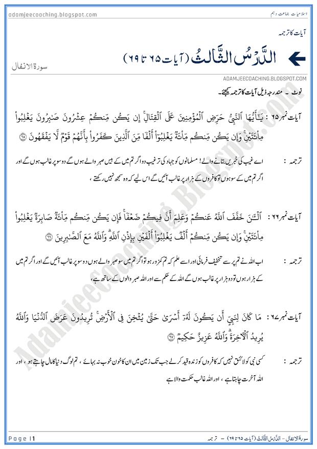 surah-al-anfal-ayat-65-to-69-ayat-ka-tarjuma-islamiat-10th