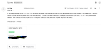 отзыв получение денег в МММ-2021