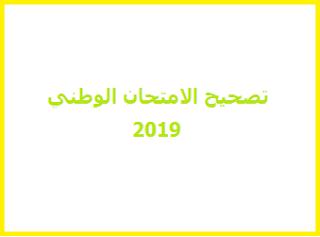 تصحيح الامتحان الوطني باك 2019-جميع المواد